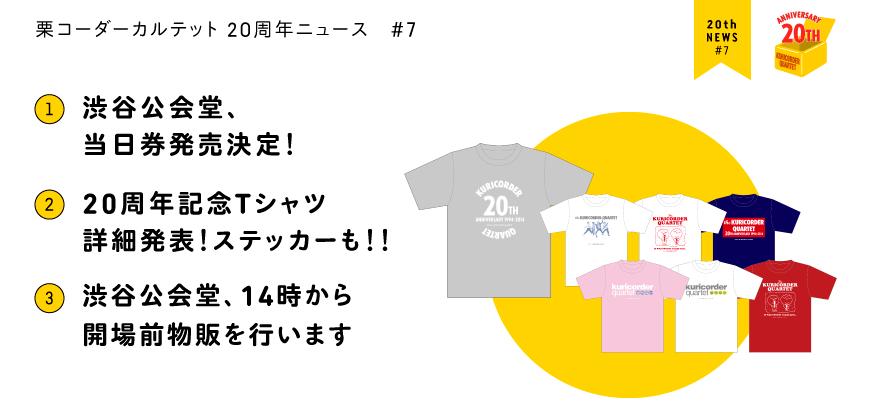栗コーダーカルテット 20th Anniversary